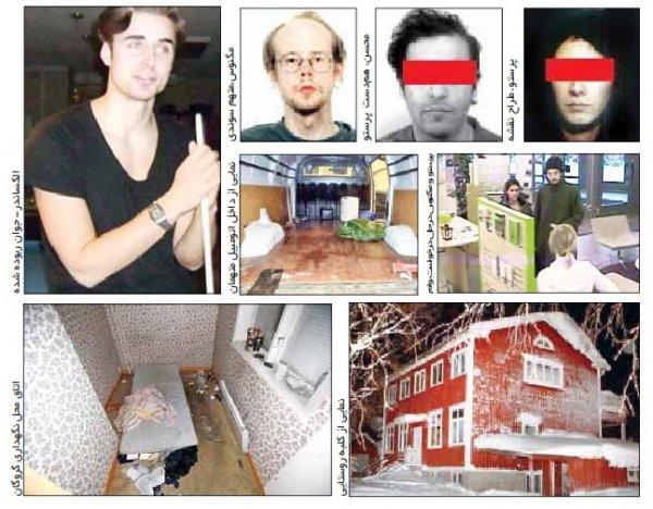 دو دانشجوی ایرانی، متهمان آدمربایی فجیع در سوئد